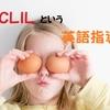 CLILという英語指導法について