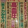 月刊『わかさ』 12月16日発売!