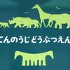 大阪・天王寺動物園の動物たち
