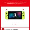 【ゲーム】Nintendo SwitchのJoy-Conネオンイエローが欲しい