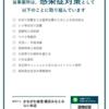 【情報】県の「感染防止対策取組書」は集客にも寄与。神奈川県県内の店舗のみなさま。