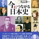 今につながる日本史+α