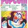【1983年】【11月号】月刊ポプコム 1983.11