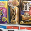 【出会いと発見】 駅のホームで見つけた永谷園「缶入り ふかひれスープ」 ~自販機はワンダーランドや~♪