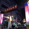 【台湾でもぐもぐ 07】夜市とお買い物