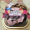 カンパーニュ(湘南パティスリー):ちょこっとフルーツプリン/いちごとチョコのモンブラン/洋梨とキャラメルのパフェ