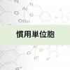 慣用単位胞:理解しやすい立方体の単位胞