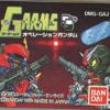 GARMS オペレーションガンダムのゲームと攻略本 プレミアソフトランキング