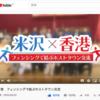 ✅【動画アリ】私が制作した番組がYouTubeにアップされました