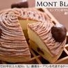 手作り洋菓子の店 銀座ル・ブラン モンブラン ホールケーキ 愛されて30年 モンブランタルトを楽天で通販