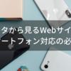 データから見るWebサイトのスマートフォン対応の必要性