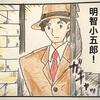 名探偵登場(第58話)