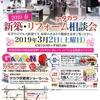 2019年3月2日(土) 新築・リフォーム相談会 in タカラのご案内
