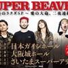 SUPER BEAVER「都会のラクダSP 〜愛の大砲、二夜連続〜」&「Tucky's Mastering Presents -FULL BIT Vol.1-」セットリスト