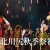北川尻 秋季祭礼2018 無事終了しました!その②【過去記事】