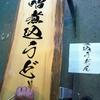 【木製看板】一発勝負の手書き文字!