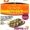 ネットワーク運用・管理五輪書「壱:地の巻」Sambaファイルサーバー  (1)