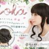 【卒業式】袴・着物におすすめの髪型 (ファッションウィッグ)