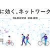 【つながりに効く、ネットワーク研究小話】vol.7 セレンディピティと社会ネットワーク