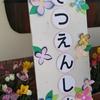 3月31日とけいワニ卒園式にて