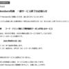 SMT Members特典改悪(MOVIX / ピカデリー / 松竹系)
