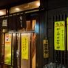 11月1日は焼酎の日。なので「稲毛屋」に日本酒を呑みに行く。