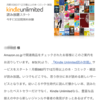 Kindle unlimited始まる
