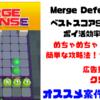 【2日でスコア9000】Merge Defense 3D!を効率化攻略【ポイ活】