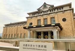 ステキすぎる空間!リニューアルした「京都市京セラ美術館」へ行ってみよう