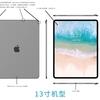 新型iPad Proの本体サイズや解像度の新情報