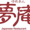 和食レストラン『夢庵』