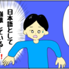 💻AI💻Google翻訳を越えて行け! #第11話(web漫画)