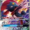【マニューラGX】新スターターデッキ収録カード【ジラーチGX】