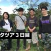 [スタツア2018 夏 3日目] ドリプロのスタツアといえばやっぱりホームステイ!!