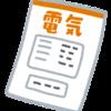 東京電力の指針票Web化がめんどくさい。