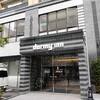 2021年3月開業〜豊穣の湯ドーミーイン池袋宿泊記〜