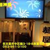 愛知県(1)~麺屋神風~