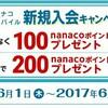 nanacoモバイルでキャンペーン。1,000円が1,300円に…。