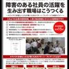 【障害者雇用について学びたい、企業さん、事業所さん向けセミナーのお知らせです】