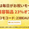 【iHerb23周年セール】美容用品が23%OFF!プロモコードは「23BEAUTY」