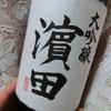 【独女と日本酒】最近のお気に入り「大吟醸 濱田」米沢・沖正宗酒造の熱い思いが籠った酒