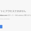 検索順位下落!? サーバー DNS address が見つかりませんでした。