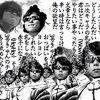 RGBOT、男塾塾生説。