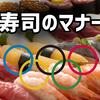 知らないと恥ずかしい!?2020年東京オリンピックに向けて寿司の常識