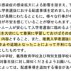 福岡県教育委員会のウェブサイトが更新されました 内容:令和3年度福岡県立高等学校入学者選抜における配慮事項
