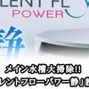 【メイン水槽】コケ取り・掃除!!メンテナンスでキレイさっぱり!!&サイレントフローパワーへグレードアップ!!