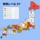 日本全国で宿泊を経験したい。現在の制県レベルは97
