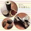 丸太雑貨、流木雑貨を作ってみよう!①