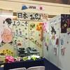 トビタテ!留学JAPAN in マレーシア ~ マラヤ大学で日本文化紹介の巻~
