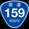No.110 国道159号